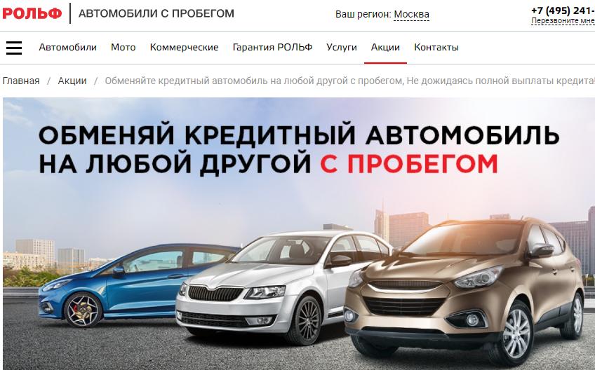 Москва автосалон автостарт авто с пробегом туймазы деньги под залог