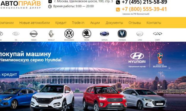 Автосалон «Авто Прайв»