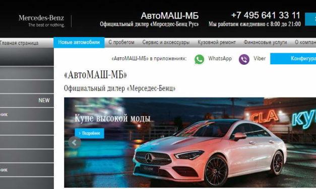 МЕРСЕДЕС-БЕНЦ АВТОМАШ-МБ